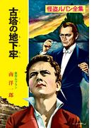 怪盗ルパン全集(4) 古塔の地下牢(ポプラ文庫クラシック)