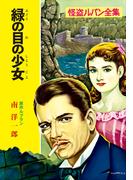 怪盗ルパン全集(8) 緑の目の少女(ポプラ文庫クラシック)