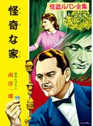 怪盗ルパン全集(7) 怪奇な家(ポプラ文庫クラシック)