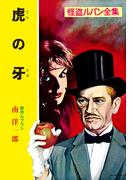 怪盗ルパン全集(12) 虎の牙(ポプラ文庫クラシック)