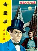 怪盗ルパン全集(1) 奇巌城(ポプラ文庫クラシック)
