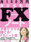 月100万円儲ける私のFXノート
