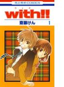 with!!(1)(花とゆめコミックス)