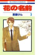 花の名前(3)(花とゆめコミックス)