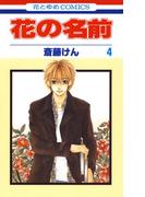 花の名前(4)(花とゆめコミックス)