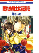眠れぬ騎士に花束を(花とゆめコミックス)