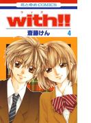 with!!(4)(花とゆめコミックス)