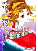 AneLaLa 恋一夜 story03(AneLaLa)