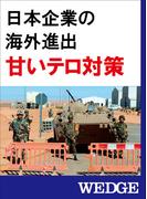 日本企業の海外進出 甘いテロ対策(WEDGEセレクション)
