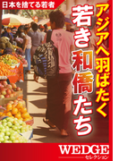 アジアへ羽ばたく若き和僑たち(WEDGEセレクション)