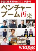 ベンチャーブーム再来(WEDGEセレクション No.20)(WEDGEセレクション)