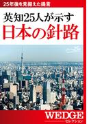 英知25人が示す 日本の針路(WEDGEセレクション No.27)(WEDGEセレクション)