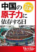 停滞する日本 中国の原子力に依存する日(WEDGEセレクション No.32)(WEDGEセレクション)