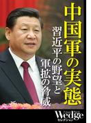 中国軍の実態 習近平の野望と軍拡の脅威(Wedgeセレクション No.38)(WEDGEセレクション)