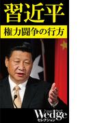 習近平 権力闘争の行方(Wedgeセレクション No.42)(WEDGEセレクション)