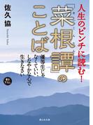 人生のピンチに読む!「菜根譚」のことば(静山社文庫)