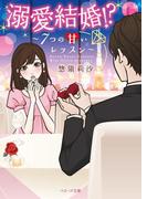 溺愛結婚!?‐7つの甘いレッスン‐(ベリーズ文庫)