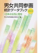 男女共同参画統計データブック 日本の女性と男性 2015