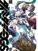 健全ロボダイミダラーOGS2巻(ビームコミックス(ハルタ))