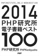 PHP研究所電子書籍ベスト100 2014(PHP電子)