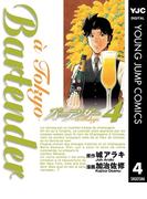 バーテンダー a Tokyo 4(ヤングジャンプコミックスDIGITAL)