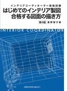 インテリアコーディネーター資格試験 はじめてのインテリア製図 合格する図面の描き方 第4版