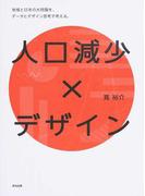 人口減少×デザイン 地域と日本の大問題を、データとデザイン思考で考える。