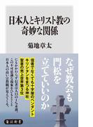 日本人とキリスト教の奇妙な関係(角川新書)
