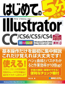 はじめてのIllustrator CC/CS6/CS5/CS4