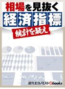 相場を見抜く経済指標(週刊エコノミストebooks)