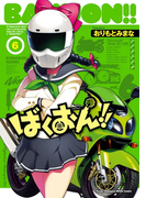 ばくおん!! 6(ヤングチャンピオン烈コミックス)