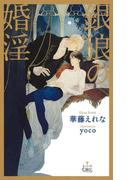 銀狼の婚淫【特別版】(Cross novels)
