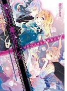 時計王と魔法のドレス ~ばらのフリルと初恋の鍵~(B's‐LOG文庫)