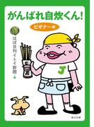 がんばれ自炊くん! ビギナー編(角川文庫)