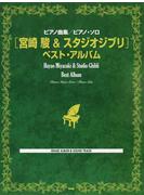 〈宮崎駿&スタジオジブリ〉ベスト・アルバム ピアノ曲集/ピアノ・ソロ 2015