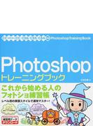 Photoshopトレーニングブック