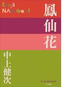 P+D BOOKS 鳳仙花(P+D BOOKS)