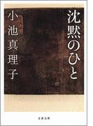 沈黙のひと(文春文庫)