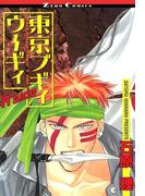 東京ブギィウーギィ A side(ゼロコミックス)