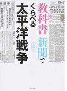 日米の教科書当時の新聞でくらべる太平洋戦争