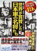 世界が賞賛した日本軍の名将たち 連合国を震撼させた大和魂!! 戦略、戦績、人間性、感涙エピソードから探る!