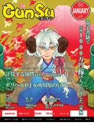 月刊群雛 (GunSu) 2015年 01月号 ~ インディーズ作家を応援するマガジン ~