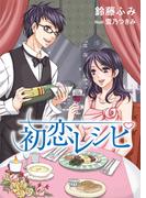 初恋レシピ(TL ボンボンショコラ文庫)
