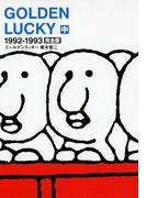 GOLDEN LUCKY 完全版 (中)