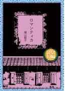 ロマンティカ(太田MANGA SINGLES)
