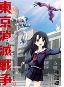 東京消滅戦争 1(フラッパーシリーズ)