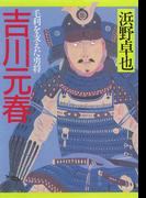 吉川元春(PHP文庫)