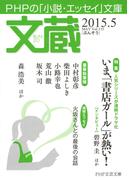 文蔵 2015.5(文蔵)