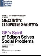 GEは事業で社会的課題を解決する(インタビュー)(DIAMOND ハーバード・ビジネス・レビュー論文)