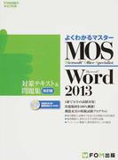 MOS Microsoft Word 2013対策テキスト&問題集 Microsoft Office Specialist 改訂版